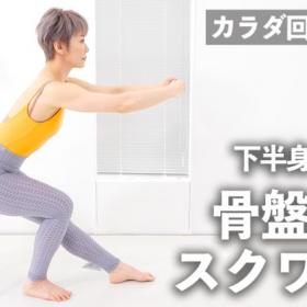 尿漏れ予防にも!下半身を引き締める「骨盤底筋スクワット」【カラダ回復エクサ#4】