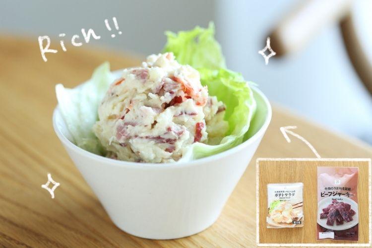 「ポテトサラダ」×「ビーフジャーキー」で極上おつまみになりました!【禁断のコンビニかけ合わせグルメ#4】