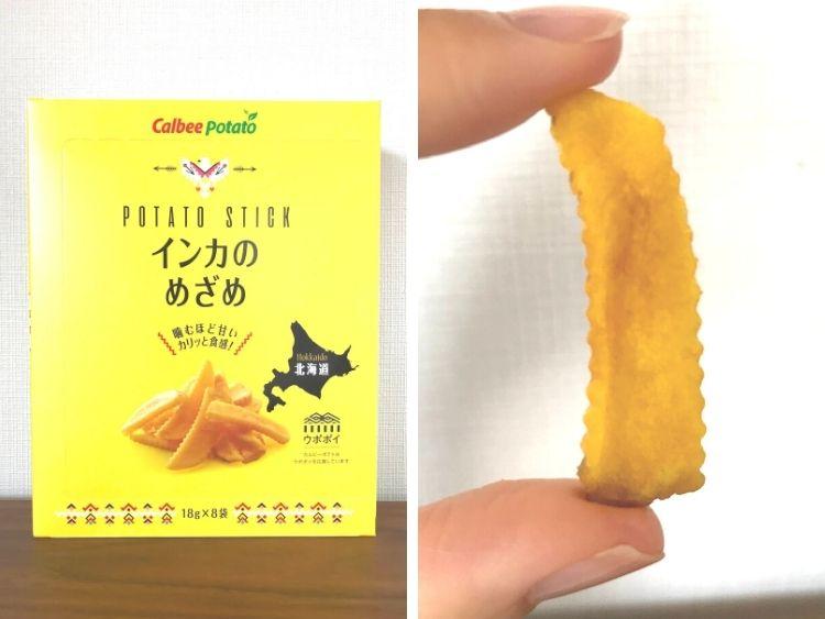 幸せを噛みしめている感じ!カルビーポテトの「黄金ポテト インカのめざめ」が絶品です【本日のお気に入り】
