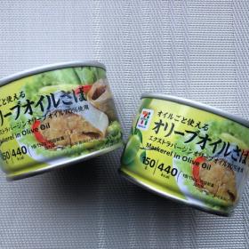 くさみがない!サラダでも食べられる奇跡のサバ缶、「セブン-イレブン」で見つけた!【本日のお気に入り】
