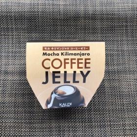 【カルディ】コーヒーゼリー1個約300円の強気な値段も納得!もはや「食べるアイスコーヒー」でした