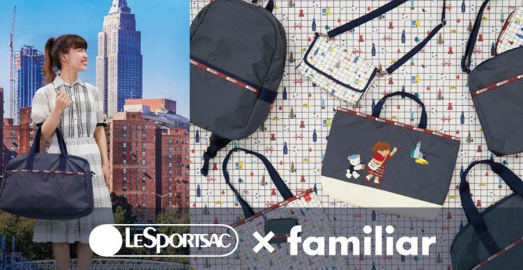 LeSportsac×familiarが3年ぶりのコラボ!「ニューヨークを旅するクマちゃん」をテーマに6/18日発売開始