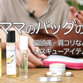 【働くママのバッグの中身】偏頭痛や肩コリ、プチ不調のレスキューアイテムがお守り!化粧品会社PR 大谷奈央さん