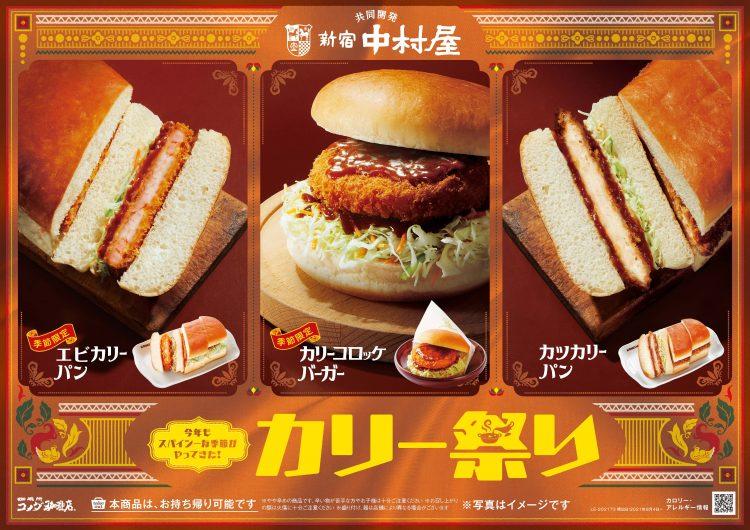 コメダの夏はカリー祭り! 新宿中村屋コラボの「エビカリーパン」を 8/4日より期間限定発売