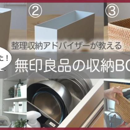 【無印良品の収納ボックス】整理収納アドバイザーのおすすめ3選!水回り収納はこれにおまかせ