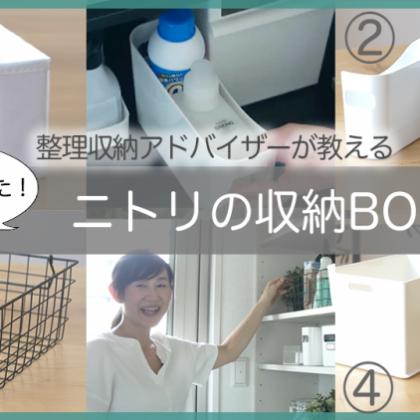 【ニトリの収納ボックス】整理収納アドバイザーのおすすめ4選!引き出し内、洗面所、クローゼットにも