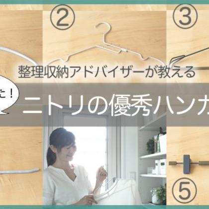 【ニトリ】整理収納アドバイザーが教える!優秀ハンガーで叶えるストレスフリーなクローゼット