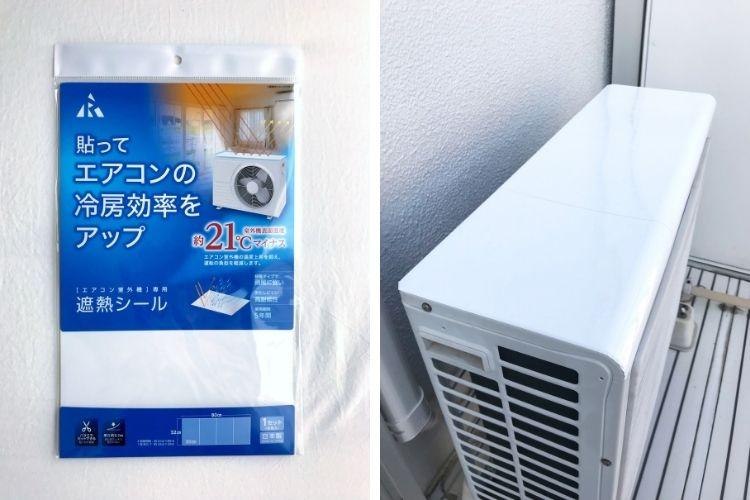 エアコン代節約に期待!「遮熱シール」で室外機の日除け対策してみました【本日のお気に入り】