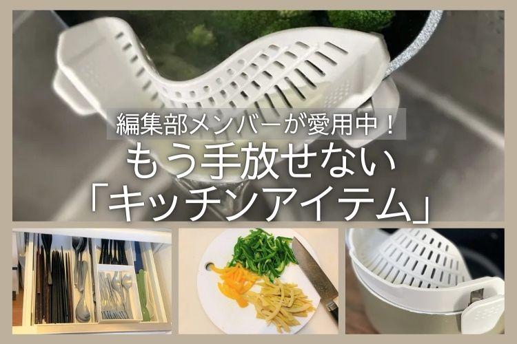 編集部員が愛用中。長く愛用したい「キッチンアイテム」3選