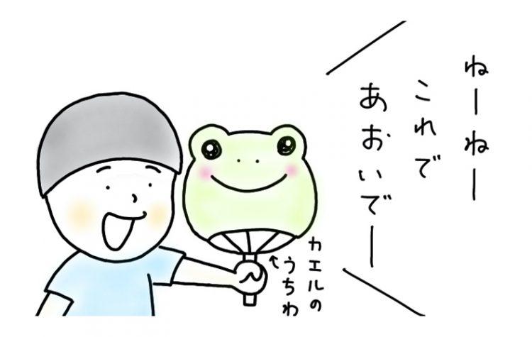 【5歳児あるある】「カエルのうちわ」であおぐと、息子がドンドン汗だくになっていく理由は?