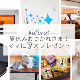 kufuraからママへ「夏休みお疲れさま」の気持ちを込めた7大プレゼント!【Instagramでキャンペーン実施中】