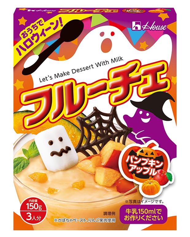 ハロウィンにぴったりの「フルーチェ パンプキンアップル味」が限定発売!簡単アレンジレシピも公開されます