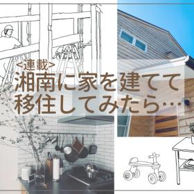 庭が欲しい!と決めたら、どんどん東京からの距離が遠のいて…【湘南に家を建てて移住してみたら…#3】