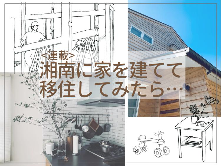 東京から湘南へ。家族で移住を考えたきっかけは…【湘南に家を建てて移住してみたら…#1】