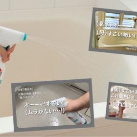 CMで話題の新バスクリーナー!お風呂掃除「ホントにこすらなくていい!?」1カ月レポート