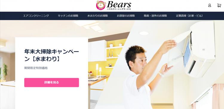 ハウスクリーニングがもっと身近に!ベアーズが待たずに予約できる業界初の「ハウスクリーニングの予約専門サイト」をスタート
