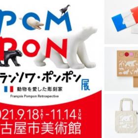 可愛いグッズにも注目!動物彫刻家「フランソワ・ポンポン展」が名古屋に【9月18日~】