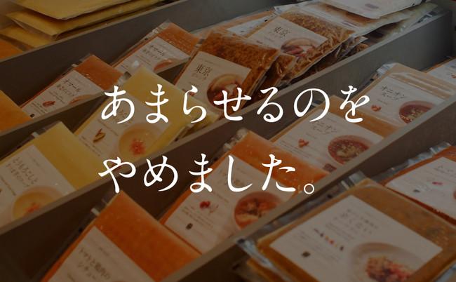 Soup Stock Tokyoと考えるフードロス対策。冷凍スープのアウトレット販売がスタート!