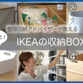 【イケアの収納ボックス】整理収納アドバイザーのおすすめ4選!おしゃれで環境にも配慮、が今の気分にぴったり