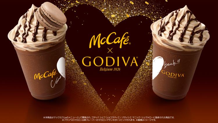 今年も飲まなきゃ!マックカフェ×ゴディバのチョコレートフラッペが10/13より発売