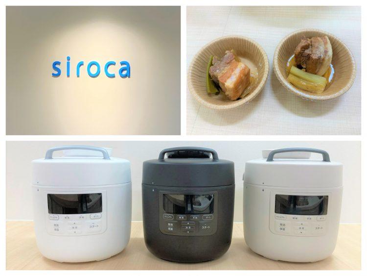 【シロカの新 電気圧力鍋の試食会レポート】進化した多機能調理家電がすごいんです!