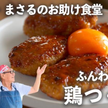 ふんわり「鶏つくね」の濃厚照り焼き&極上つくね入りきのこ汁【小林まさみ&まさるのお助け食堂#11】