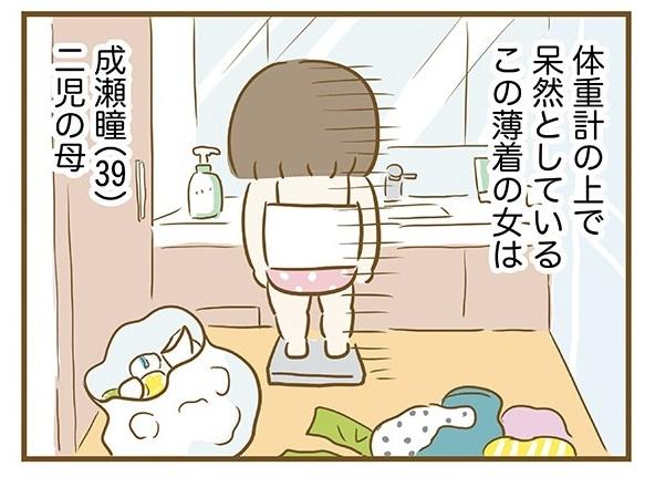 【コミック連載】「痩せたいけど食べたーい」2児の母(39歳)「ふっとりさん」の日常#1
